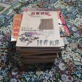 传奇故事  百家讲坛 37本合售(2006年1册、2007年11册、2008年12册、2009年12册、另加一册岁月讲坛,共38册合售,有些书口微水渍印,但不影响阅读)