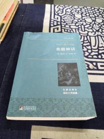 希腊神话 世界名著典藏 名家全译本 外国文学畅销书
