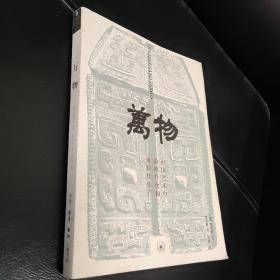 万物:中国艺术中的模件化和规模化生产  一版一印