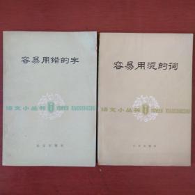 《语文小丛书》容易用错的字 容易用混的词 两册合售 .北京人民出版社 私藏 书品如图..