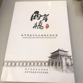 两岸桥——南平郑成功文化海峡交流纪实