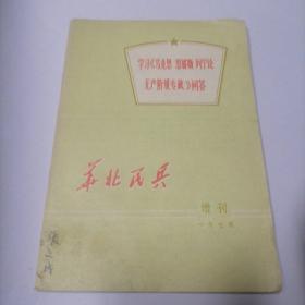 华北民兵1975年增刊