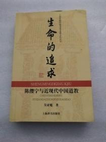 生命的追求:陈樱宁与近现代中国道教   内页无勾划无缺页迹象