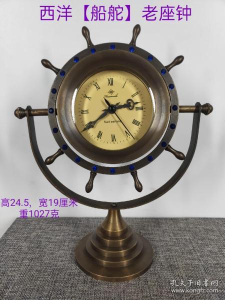 西洋【船舵】老座钟,镶蓝宝石,保存完整,还能正常使用。