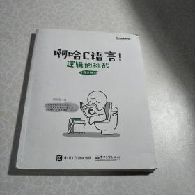 啊哈C语言!逻辑的挑战(修订版)