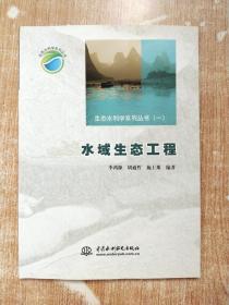 水域生态工程 (生态水利学系列丛书(一)【库存书一版一次印刷】