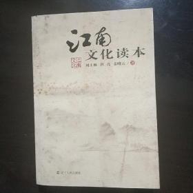江南文化读本
