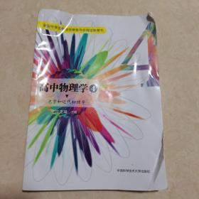 高中物理学4 光学和近代物理学