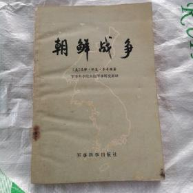 李奇微回忆录:朝鲜战争
