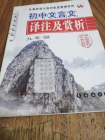 初中文言文译注及赏析    九年级