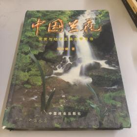 中国兰花:观赏与培育及病虫害防治(签赠本 品如图 )