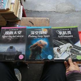 太空探秘系列:太空探索(全3册合售)