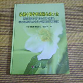 最新中国香料香精企业大全