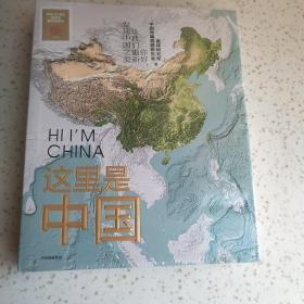 这里是中国【正版全新未拆封】