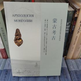 蒙古考古(东北亚与欧亚草原考古学译丛 本丛书都有)