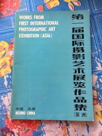 第一届国际摄影艺术展览作品集(亚洲)