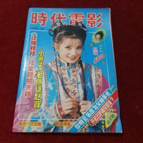 时代电影1995.5(封面人物:赵微,封底人物:林心如)