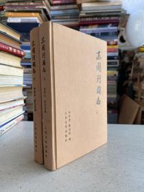东周列国志(上下全两册)布面精装