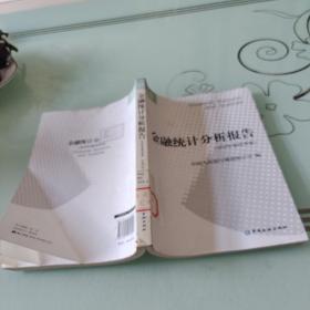金融统计分析报告(2010年第四季度)