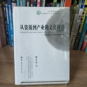 从资源到产业的文化创意:中国文化产业发展现状评述
