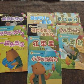 卡尔小镇心灵成长系列绘本(情绪篇) 10册合售