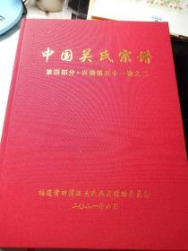 蒲坂关氏族谱【续编】第五册【次】之二