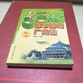 即学即用广州话带两盘磁带