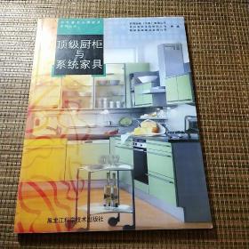 顶级厨柜与系统家具,彩色正版页码齐全