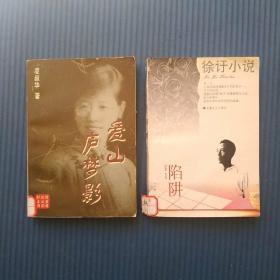 P26凌淑华爱上庐梦影,徐訏小说陷阱2本合拍