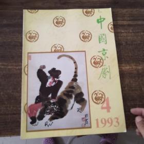 中国京剧1993年第4.期