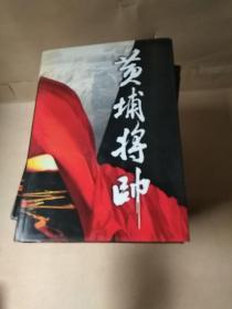 黄埔将帅(全20卷)