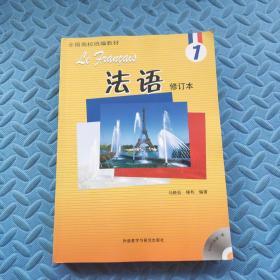 法语(1)【修订本】【附光碟1张】