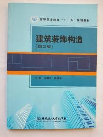 建筑装饰构造(第3版)