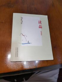 读品2006