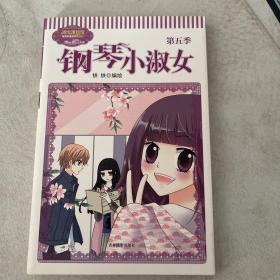 小小姐唯美新漫画系列--钢琴小淑女(第五季)