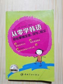 从零学韩语:轻松掌握发音、词句、短文