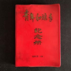 【文革后日记本笔记本,品相如新】青年红旗手纪念册