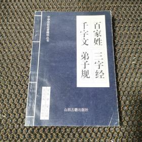 中华传世名著精华丛书:百家姓三字经千字文弟子规。