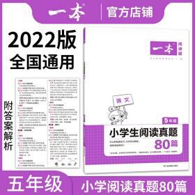 2022版一本 小学五年级阅读真题80篇 全国通用 常考题型 方法点拨 答案详解 开心教育 开心语文研究中心 湖南教育出版社9787553968162正版全新图书籍Book