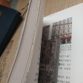 巴黎文学散步地图(上下)