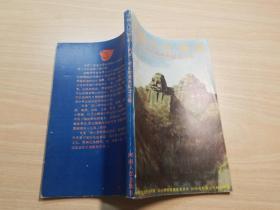 中华人文始祖 ——炎黄二帝巨朔奠基纪念文集