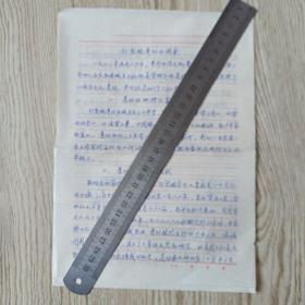 黄冈地区文史馆占道喜手稿: 灯笼畈遗址的调查