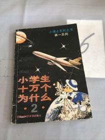 小学生十万个问什么(2)小博士系列丛书第一系列