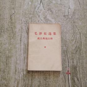 毛泽东选集成语·典故注释(林题词页不缺)