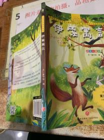 儿童必读童话故事注音彩绘版  伊索寓言   32开  单本