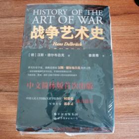 战争艺术史(套装全四册)