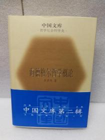 海德格尔哲学概论(中国文库第二辑 布面精装 仅印500册)