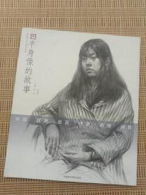 青美文化系列丛书:半身像的故事