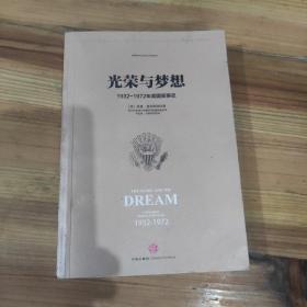光荣与梦想,1932-1972年美国叙事史