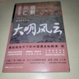 爱上历史系列丛书——大明风云:明朝兴亡启示录